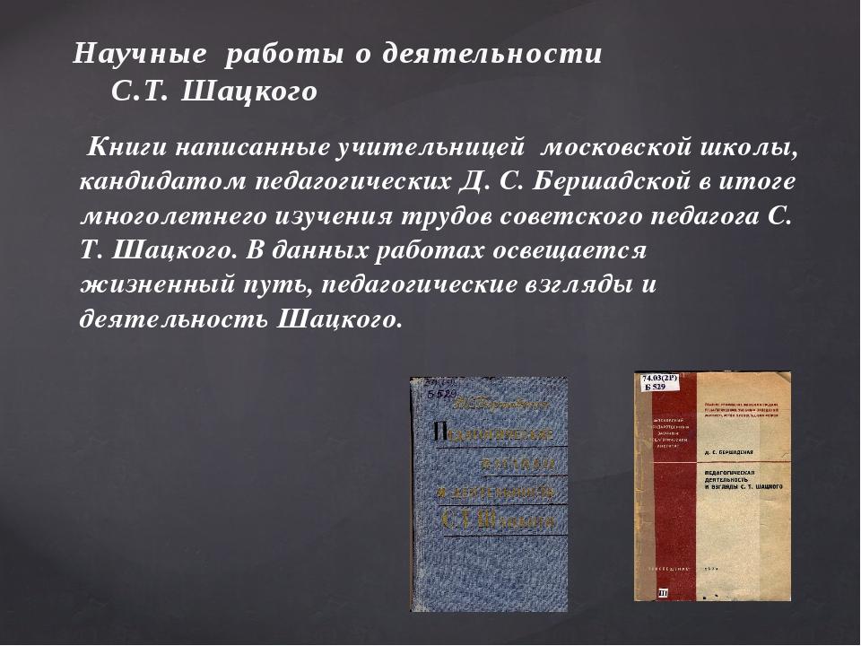 Научные работы о деятельности С.Т. Шацкого Книги написанные учительницей моск...
