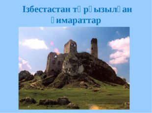 Ізбестастан тұрғызылған ғимараттар