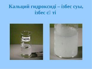 Кальций гидроксиді – ізбес суы, ізбес сүті