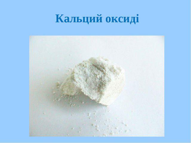 Кальций оксиді