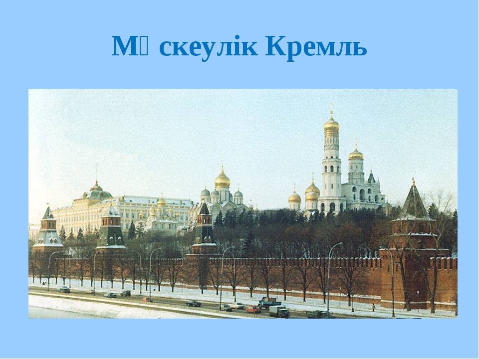 Мәскеулік Кремль