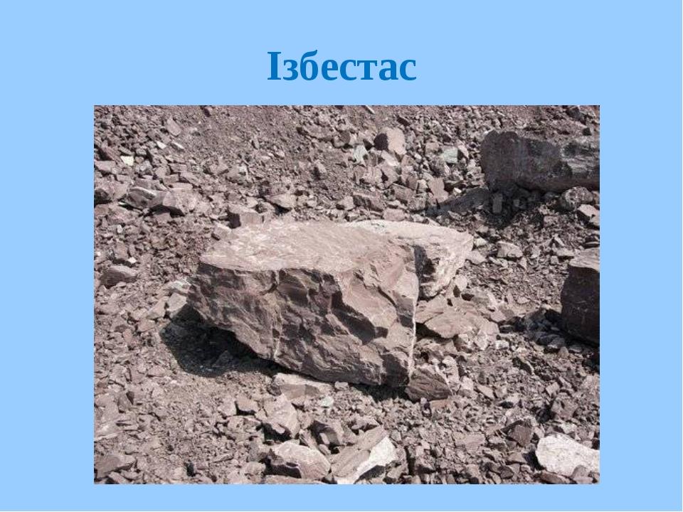 Ізбестас