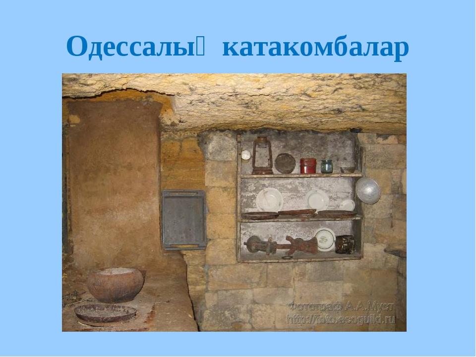 Одессалық катакомбалар