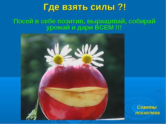 Посей в себе позитив, выращивай, собирай урожай и дари ВСЕМ !!! Советы психо...