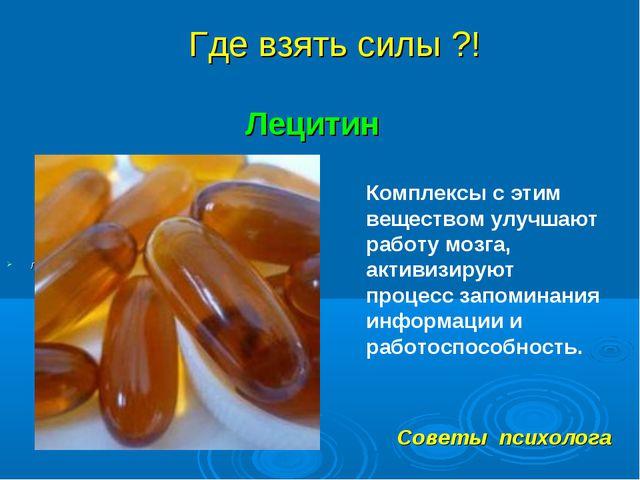 Где взять силы ?! Лецитин Лецитин Советы психолога Комплексы с этим вещество...