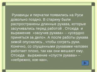 Рукавицы и перчатки появились на Руси довольно поздно. В старину были распро