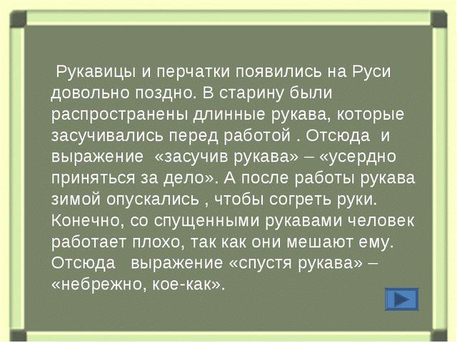 Рукавицы и перчатки появились на Руси довольно поздно. В старину были распро...