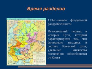 Время разделов 1132г.-начало феодальной раздробленности Исторический период в