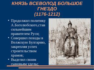 КНЯЗЬ ВСЕВОЛОД БОЛЬШОЕ ГНЕЗДО (1176-1212) Продолжил политику А.Боголюбского,с