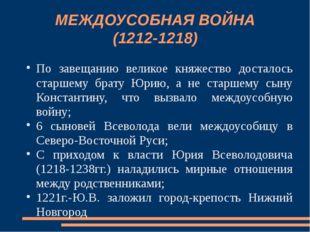 МЕЖДОУСОБНАЯ ВОЙНА (1212-1218) По завещанию великое княжество досталось старш