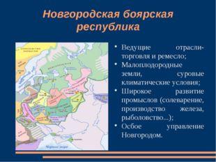 Новгородская боярская республика Ведущие отрасли-торговля и ремесло; Малоплод