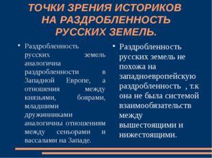 ТОЧКИ ЗРЕНИЯ ИСТОРИКОВ НА РАЗДРОБЛЕННОСТЬ РУССКИХ ЗЕМЕЛЬ. Раздробленность рус