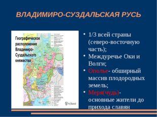 ВЛАДИМИРО-СУЗДАЛЬСКАЯ РУСЬ 1/3 всей страны (северо-восточную часть); Междуреч