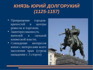 КНЯЗЬ ЮРИЙ ДОЛГОРУКИЙ (1125-1157) Превращение городов-крепостей в центры реме