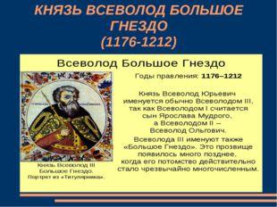 КНЯЗЬ ВСЕВОЛОД БОЛЬШОЕ ГНЕЗДО (1176-1212)