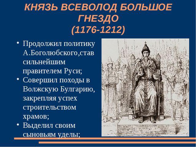 КНЯЗЬ ВСЕВОЛОД БОЛЬШОЕ ГНЕЗДО (1176-1212) Продолжил политику А.Боголюбского,с...