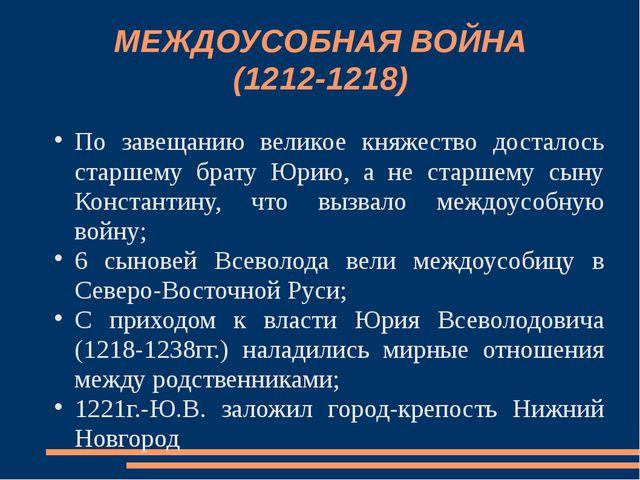 МЕЖДОУСОБНАЯ ВОЙНА (1212-1218) По завещанию великое княжество досталось старш...