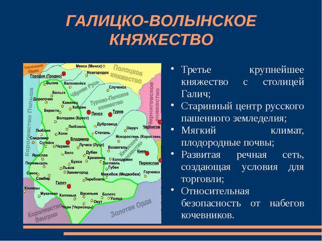 ГАЛИЦКО-ВОЛЫНСКОЕ КНЯЖЕСТВО Третье крупнейшее княжество с столицей Галич; Ста...