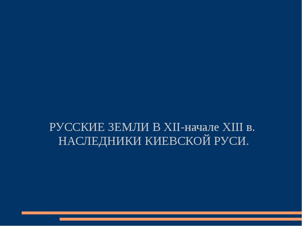 РУССКИЕ ЗЕМЛИ В XII-начале XIII в. НАСЛЕДНИКИ КИЕВСКОЙ РУСИ.