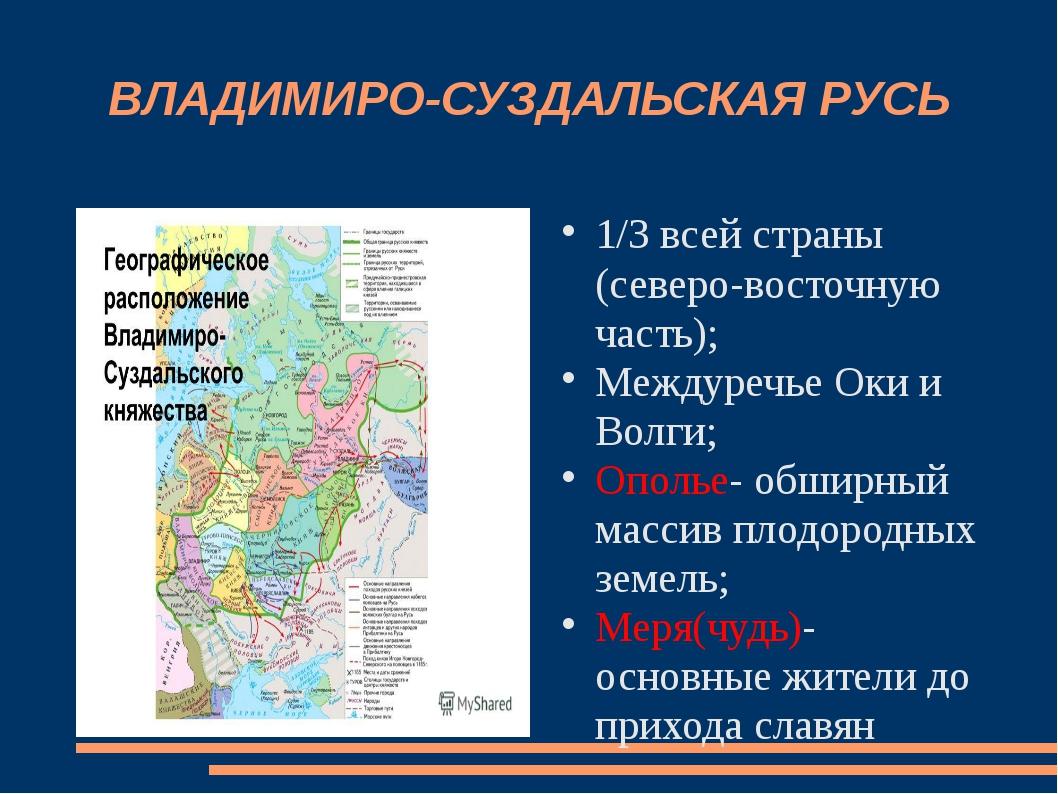 ВЛАДИМИРО-СУЗДАЛЬСКАЯ РУСЬ 1/3 всей страны (северо-восточную часть); Междуреч...