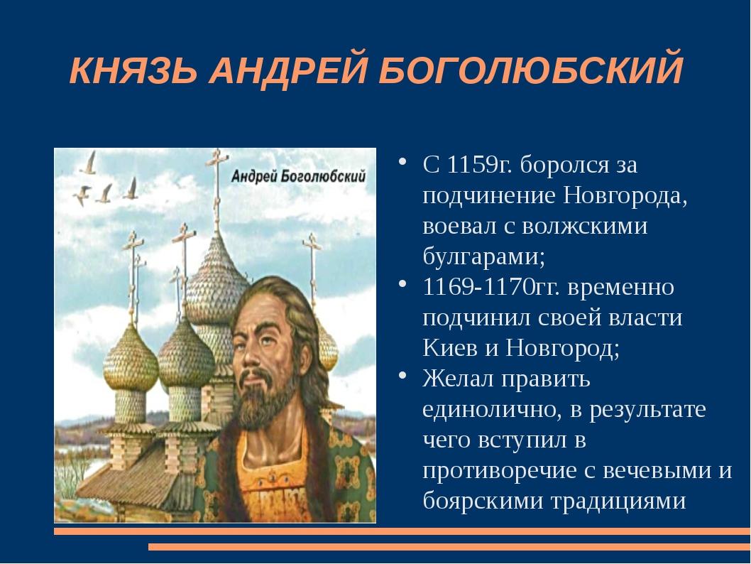КНЯЗЬ АНДРЕЙ БОГОЛЮБСКИЙ С 1159г. боролся за подчинение Новгорода, воевал с в...