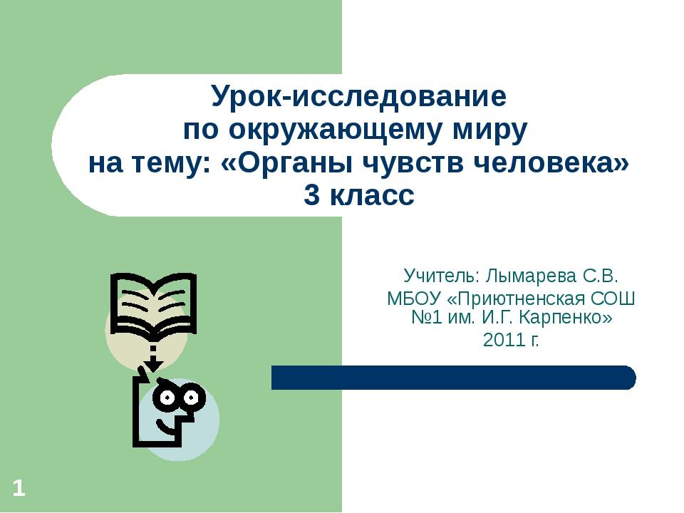 * Урок-исследование по окружающему миру на тему: «Органы чувств человека» 3 к...