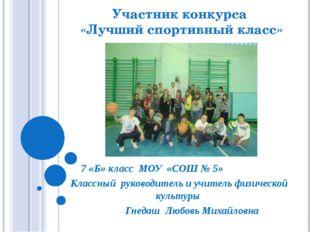 Участник конкурса «Лучший спортивный класс» 7 «Б» класс МОУ «СОШ № 5» Классны