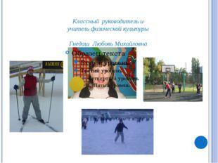 Классный руководитель и учитель физической культуры Гнедаш Любовь Михайловна