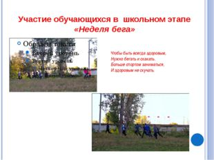 Участие обучающихся в школьном этапе «Неделя бега» Чтобы быть всегда здоровым