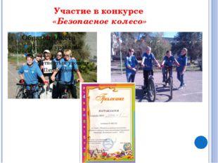 Участие в конкурсе «Безопасное колесо»