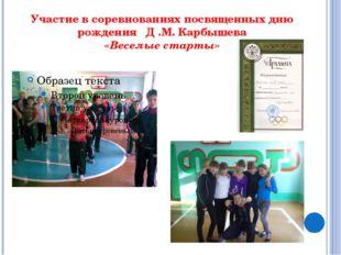 Участие в соревнованиях посвященных дню рождения Д .М. Карбышева «Веселые ста