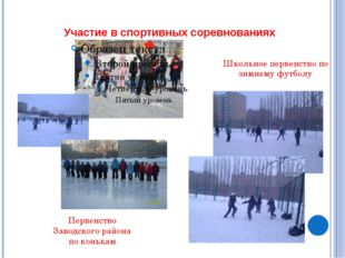Участие в спортивных соревнованиях Первенство Заводского района по конькам Шк