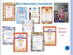 Зябликов Дмитрий бокс Достижения учеников