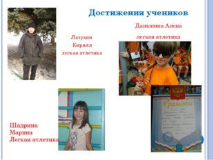 Даньшина Алена легкая атлетика Достижения учеников Латухин Кирилл легкая атле