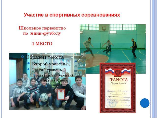 Участие в спортивных соревнованиях Школьное первенство по мини-футболу 1 МЕСТО