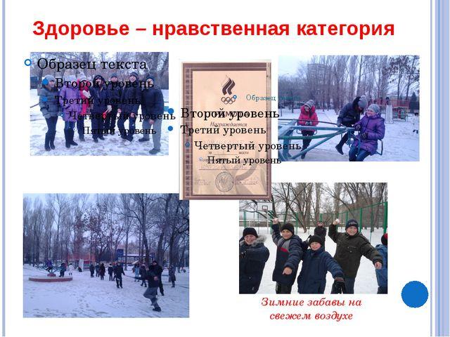 Здоровье – нравственная категория Зимние забавы на свежем воздухе