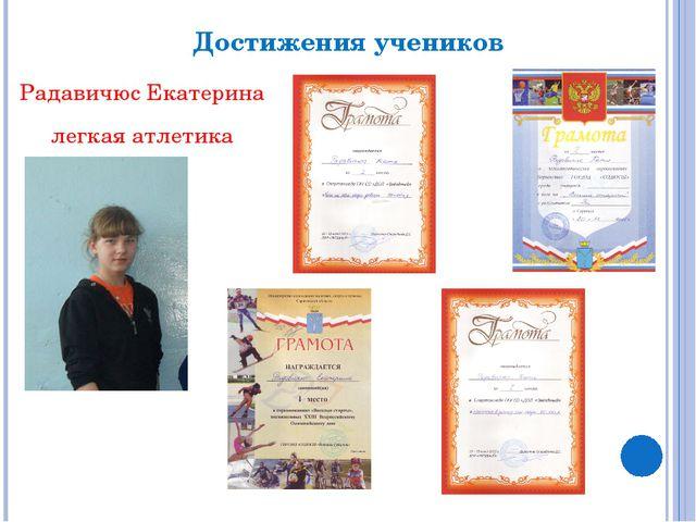 Радавичюс Екатерина легкая атлетика Достижения учеников