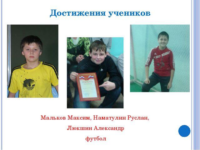 Мальков Максим, Наматулин Руслан, Люкшин Александр футбол Достижения учеников