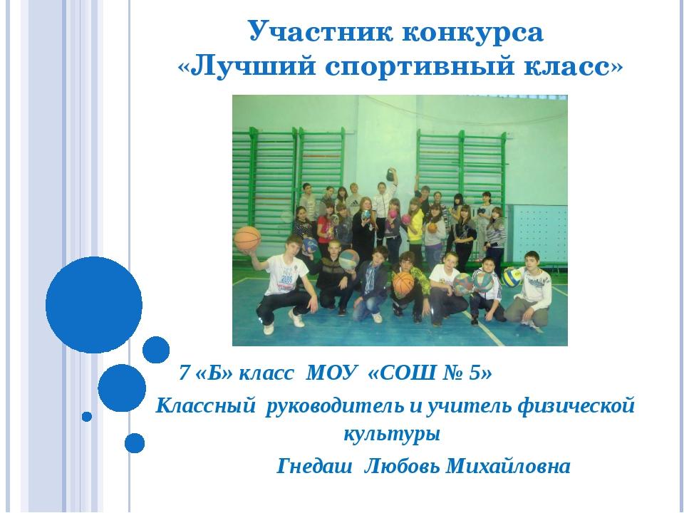 Участник конкурса «Лучший спортивный класс» 7 «Б» класс МОУ «СОШ № 5» Классны...