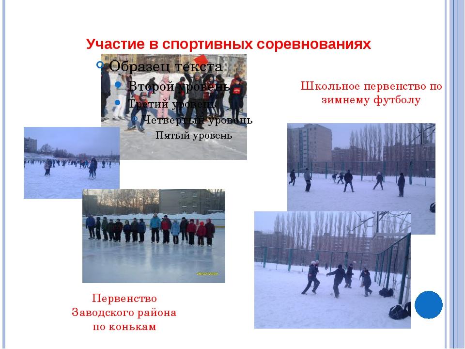 Участие в спортивных соревнованиях Первенство Заводского района по конькам Шк...