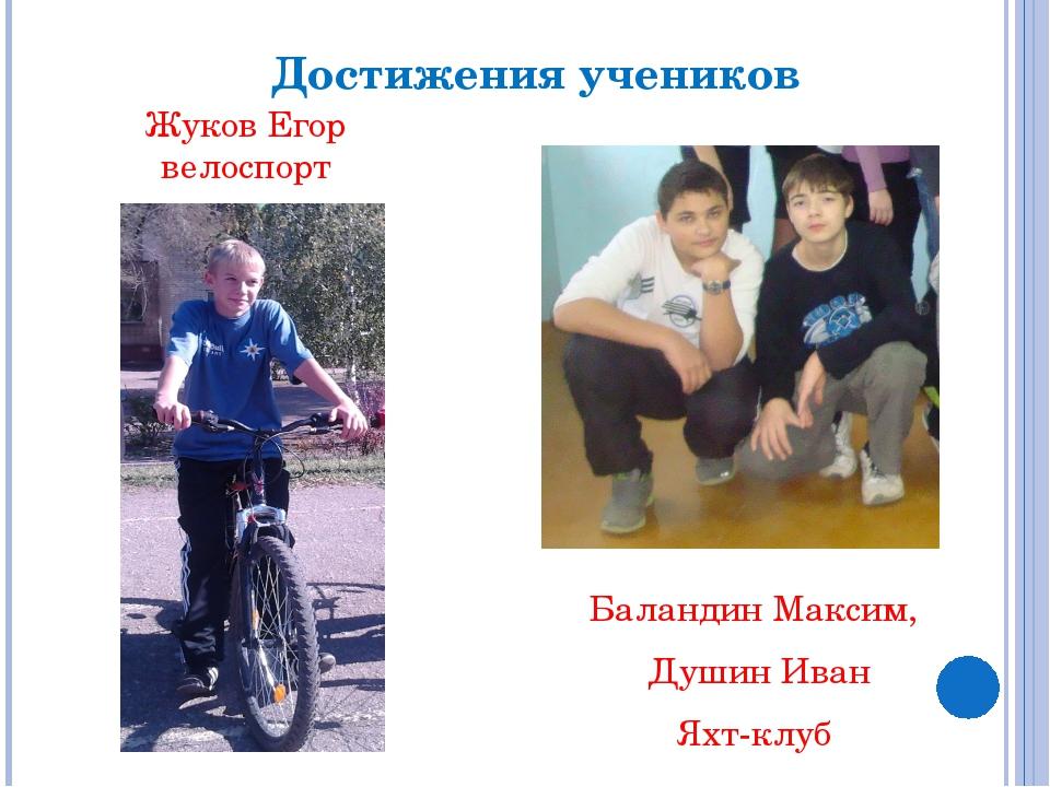 Баландин Максим, Душин Иван Яхт-клуб Достижения учеников Жуков Егор велоспорт