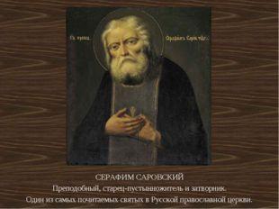 СЕРАФИМ САРОВСКИЙ Преподобный, старец-пустынножитель и затворник. Один из сам