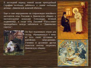 В последний период земной жизни преподобный Серафим особенно заботился о свое