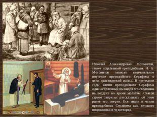 Николай Александрович Мотовилов, также исцеленный преподобным. Н. А. Мотовило