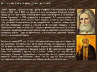 ИСТОРИЧЕСКАЯ СПРАВКА ДЛЯ РОДИТЕЛЕЙ: Святой Серафим Саровский (в миру Прохор С