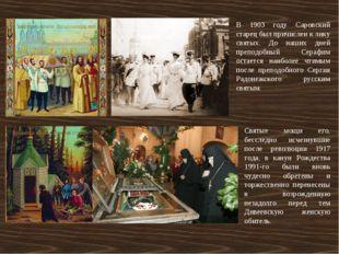 В 1903 году Саровский старец был причислен к лику святых. До наших дней препо