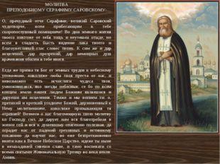 МОЛИТВА ПРЕПОДОБНОМУ СЕРАФИМУ САРОВСКОМУ: О, пречудный отче Серафиме, великий