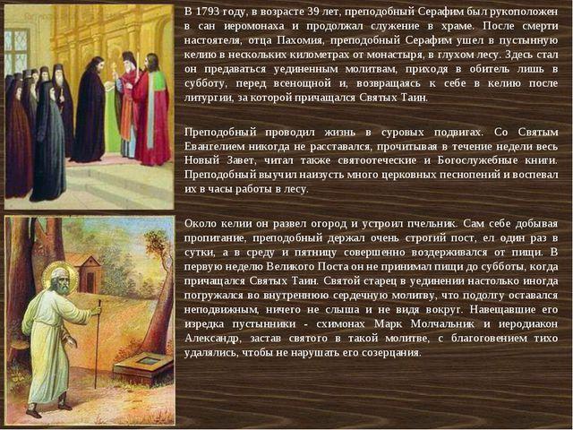 В 1793 году, в возрасте 39 лет, преподобный Серафим был рукоположен в сан иер...