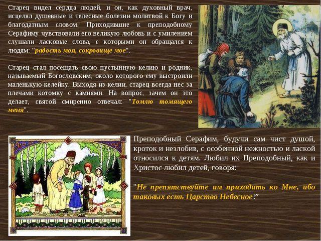 Старец видел сердца людей, и он, как духовный врач, исцелял душевные и телесн...