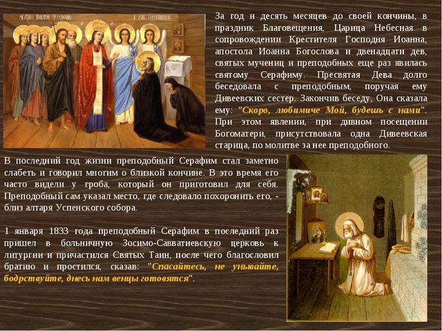 За год и десять месяцев до своей кончины, в праздник Благовещения, Царица Неб...